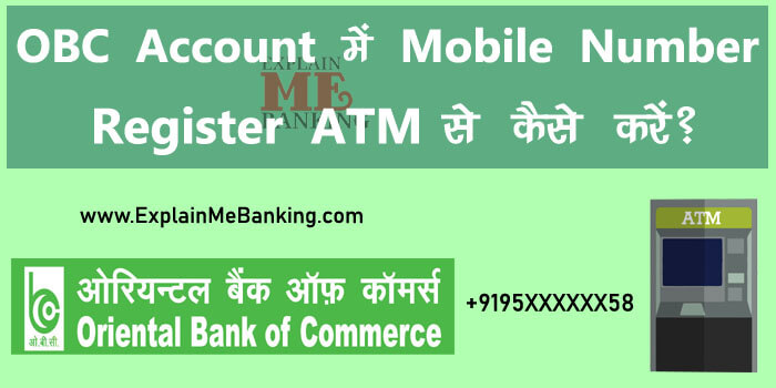 OBC Mobile Number Register Kaise Kare? For SMS Alert Through ATM Machine