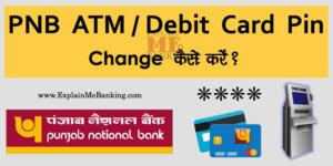 PNB ATM Pin Change Kaise Kare?
