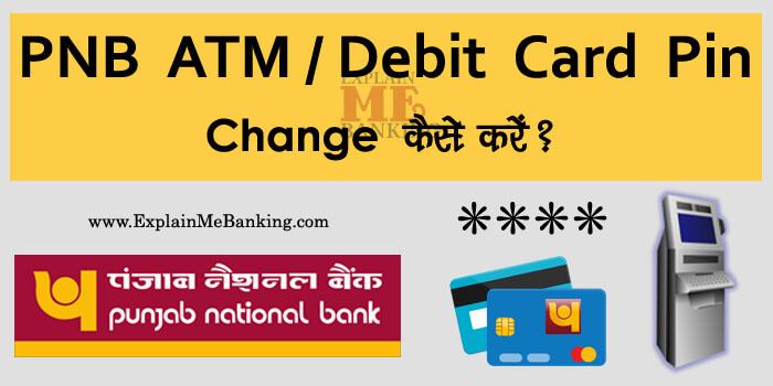 PNB ATM PIN Change / PNB Debit Card PIN Change Kaise Kare?