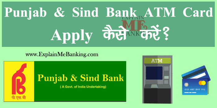 Punjab And Sind Bank ATM Apply / Debit Card Apply Kaise Kare?