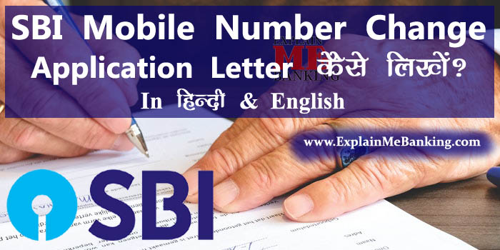 SBI Mobile Number Change Application Letter In Hindi & English