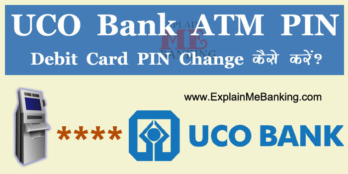 UCO Bank ATM PIN / Debit Card PIN Change Kaise Kare ?