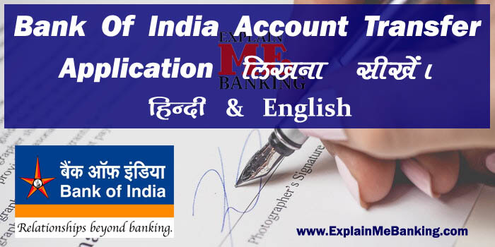 BOI Account Transfer Application Letter In Hindi And English Writing Format