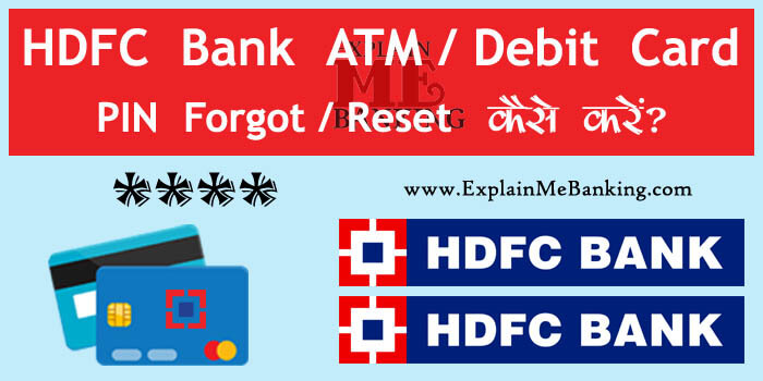 HDFC Bank ATM PIN Forgot / Reset Kaise Kare? Through ATM PIN Generation Process
