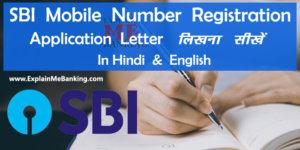 SBI Mobile Number Registration Application Kaise Likhe?