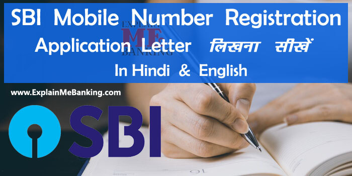 SBI Mobile Number Registration Application Letter In Hindi And English