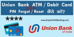 UBI ATM Pin Forgot Reset Kaise Kare?