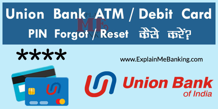 UBI ATM PIN Forgot / Reset Kaise Kare? UBI ATM PIN Generation Process