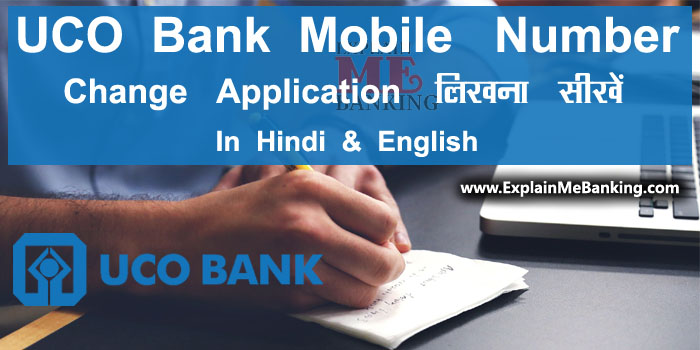 UCO Bank Mobile Number Change Appilcation Letter In Hindi And English
