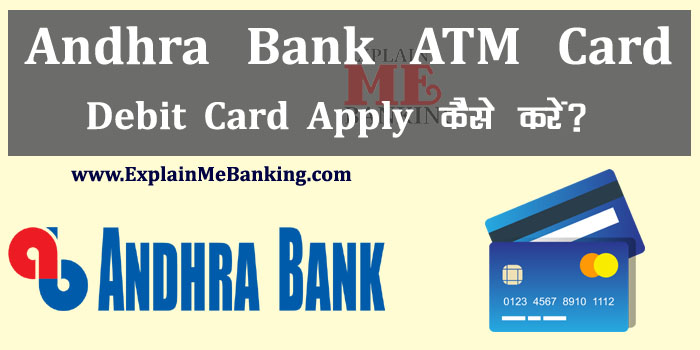Andhra Bank ATM Apply / Debit Card Apply Kaise Kare?