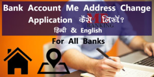 Bank Me Address Change Application Letter