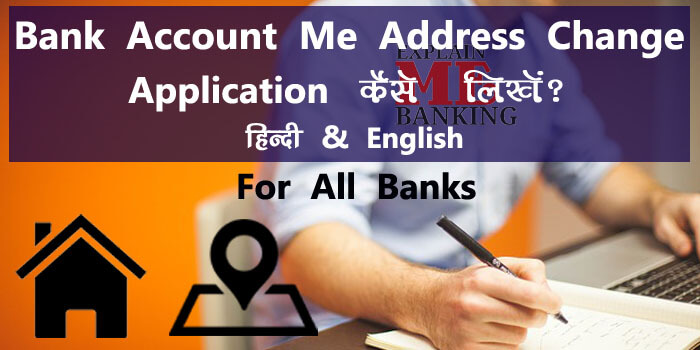Bank Me Address Change Application Letter In Hindi & English Format
