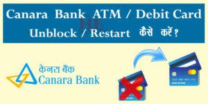Canara Bank ATM Card Unblock Kaise Kare