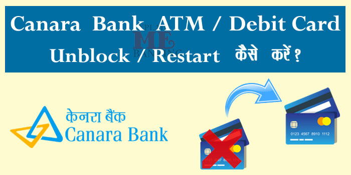 Canara Bank ATM Card Unblock / Debit Card Unblock Kaise Kare?