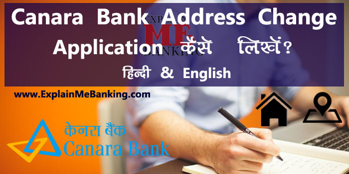 Canara Bank Address Change Application Kaise Likhe?