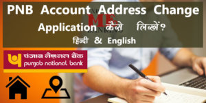 PNB Address Change Application Kaise Likhe