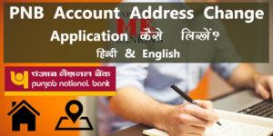 PNB Address Change Application Kaise Likhe