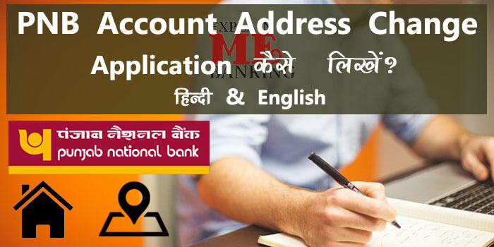 PNB Address Change Application letter In Hindi And English