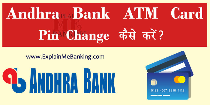 Andhra Bank ATM PIN Change / Debit Card PIN Change Kaise Kare?