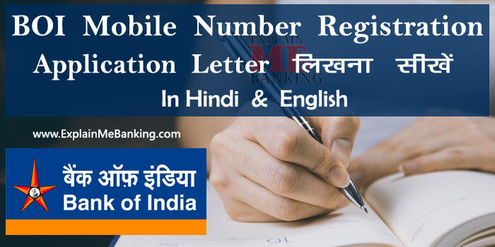 BOI Mobile Number Registration Application Letter