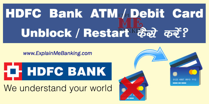 HDFC Bank ATM Card Unblock / Debit Card Unblock Kaise Kare?