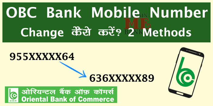 OBC Mobile Number Change