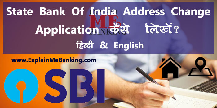 SBI Address Change Application Letter In Hindi And English Format