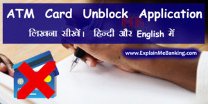 ATM Card Unblock Application Letter In Hindi & English
