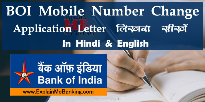 BOI Mobile Number Change Application Hindi English