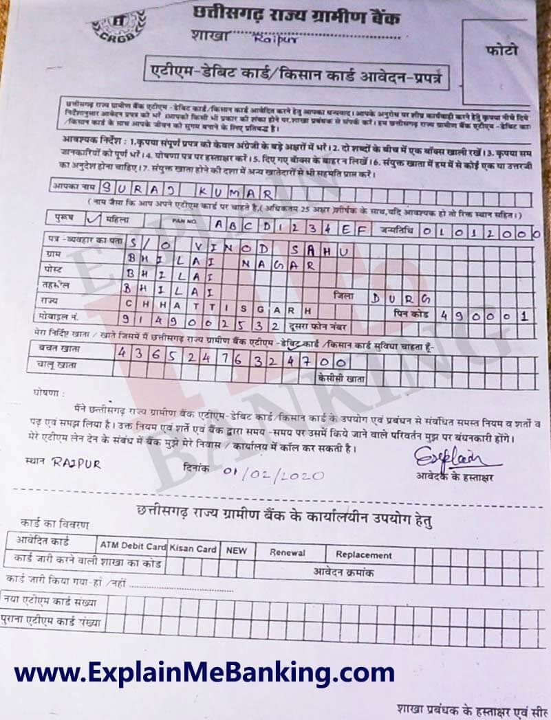 CG Rajya Gramin Bank ATM Apply