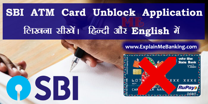 SBI ATM Card Unblock Application In Hindi & English Format