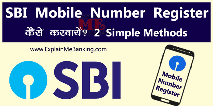 SBI Mobile Number Register / Registration Kaise Karwaye? 2 Simple Methods