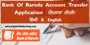 BOB Account Transfer Application Letter In English & Hindi