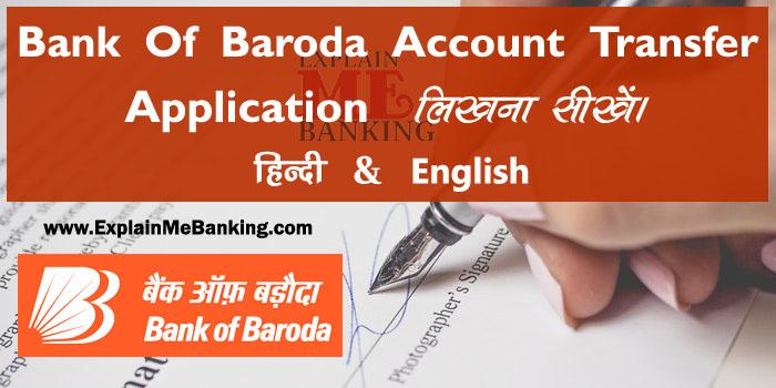 BOB Account Transfer Application Letter In English & Hindi