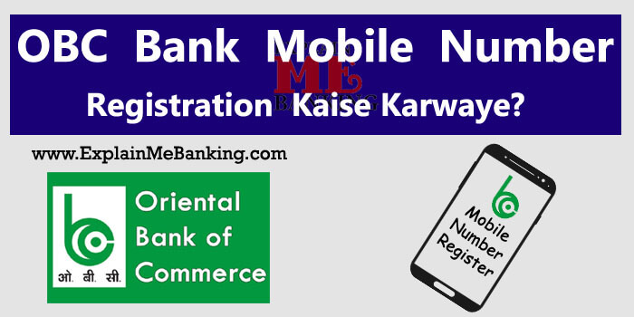OBC Mobile Number Registration Process, Register Mobile Number In OBC Bank Account