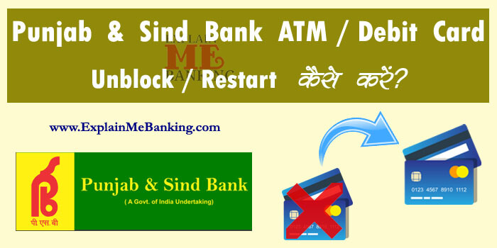 Blocked PSB ATM Card Unblock / Restart Karne ke 2 Aasaan Tarike