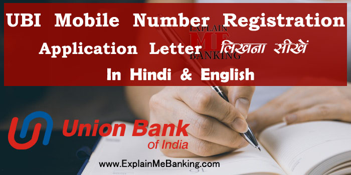 UBI Mobile Number Register Application