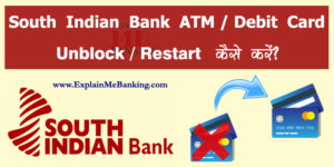 How To Unblock South Indian Bank ATM Card / Debit Card? 2 Simple Methods