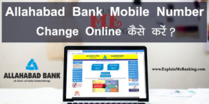 Allahabad Bank Mobile Number Change Online Kaise Karwaye? Using Empower App