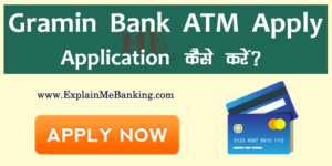 Gramin Bank ATM Apply