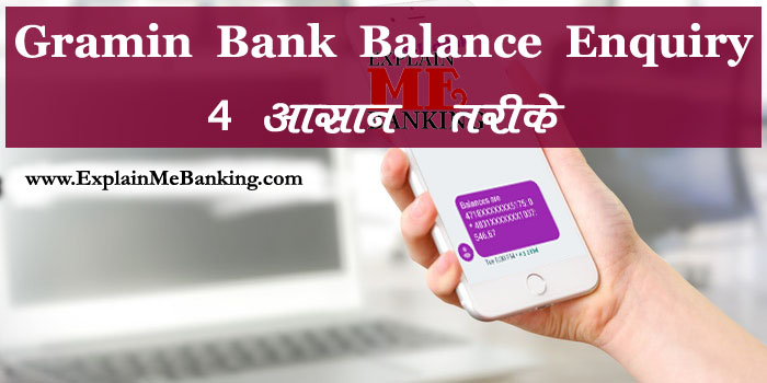 Gramin Bank Balance Enquiry Check