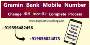 Gramin Bank Mobile Number Change