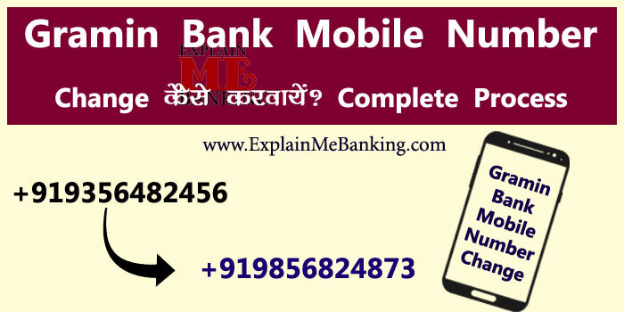 Gramin Bank Mobile Number Change Kaise Karwaye? Aasaan Process