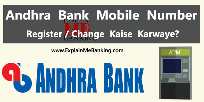 Andhra Bank Me Mobile Number Register / Change Kaise Kare? Through ATM Machine