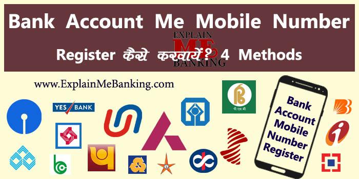 Bank Account Me Mobile Number Register Karwane Ke 4 Easiest Methods