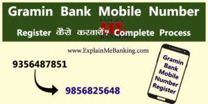 Gramin Bank Mobile Number Register