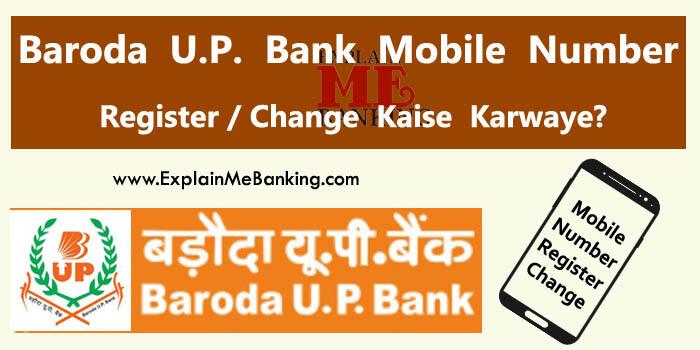 Baroda UP Bank Mobile Number Register / Change Kaise Kare?