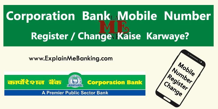 Corporation Bank Mobile Number Register / Change Kaise Kare?