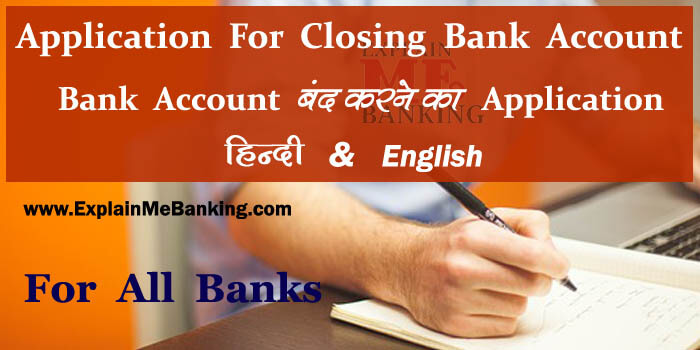 Application For Closing Bank Account. Bank Account Band Karne ke Liye Application.
