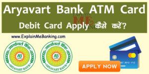 Aryavart Bank ATM Card Apply Debit Card Apply